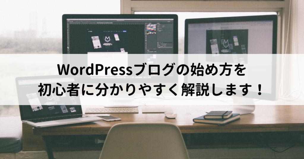 WordPress(ワードプレス)ブログの始め方を初心者に分かりやすく解説!
